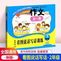 开心小学生看图说话写话训练二2年级语文同步训练作文起步练习 看图说话写话训练二年级