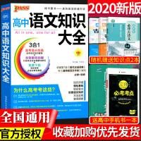 2020新版绿卡PASS 高中语文知识大全 高考语文总复习基础知识手册现代汉语词典大全 必修+选修 高一高二高三高考教