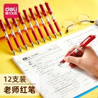 得力红笔 红色水笔中性笔学生用教师老师专用批改 改作业0.5mm按动式笔芯粗批发黑笔套装大容量教师用老式