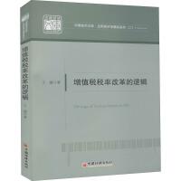增值税税率改革的逻辑 中国经济出版社
