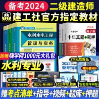 备考2022 二级建造师2021教材全套 水利 二建教材2021水利全套教材二建水利实务教材 二级建造师水利工程 二级建