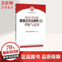 最高人民法院婚姻法司法解释(3)理解与适用 人民法院出版社