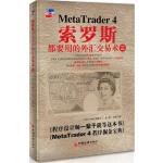 索罗斯都要用的外汇交易术(三)(外汇自动化交易必备工具书)