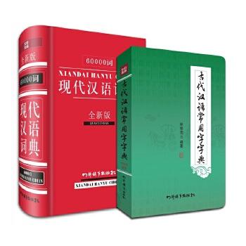 60000词现代汉语词典+古代汉语常用字字典