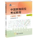 中国数独段位考试教程(业余6―9段2019年版)
