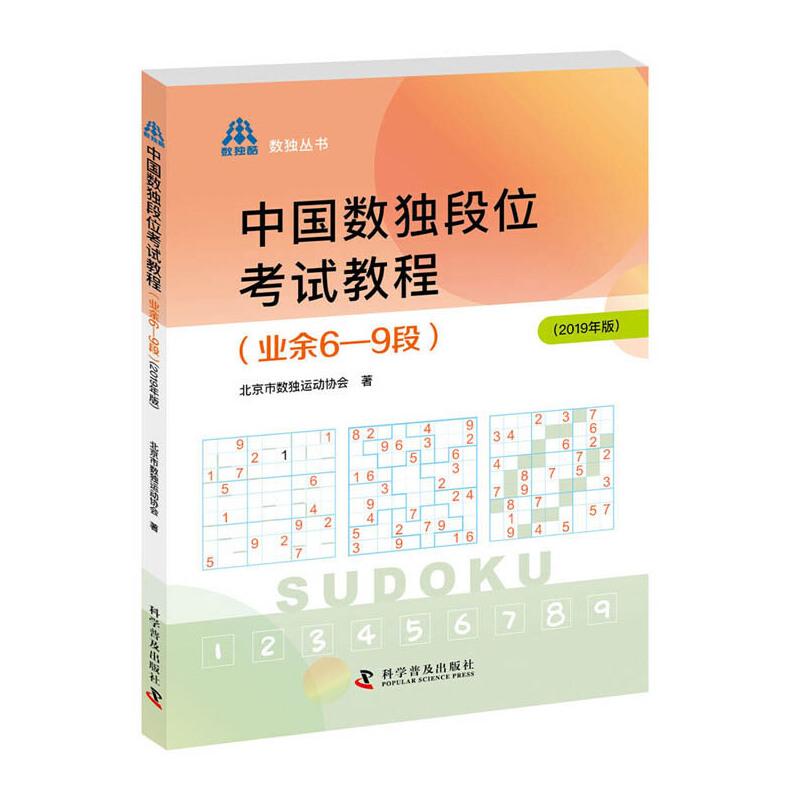 中国数独段位考试教程(业余6—9段2019年版)