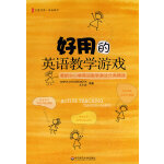 大夏书系・好用的英语教学游戏――最新中小学英语教学游戏分类精选