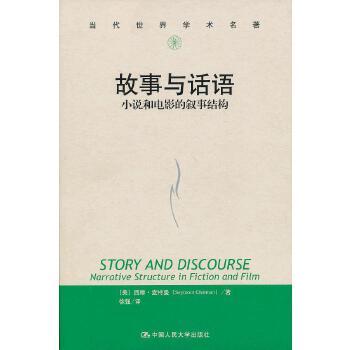 故事与话语:小说和电影的叙事结构(当代世界学术名著)(pdf+txt+epub+azw3+mobi电子书在线阅读下载)