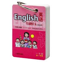 英语(牛津上海版)生词图片卡一年级第一学期(学生用)