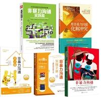 全套5册非暴力沟通系列 华夏出版社出版社 等