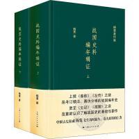 战国史料编年辑证(2册) 上海人民出版社