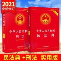 中华人民共和国民法典+刑法(实用版)2021全新修订 2本套 中国法制出版社
