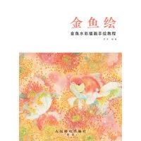 金鱼绘:金鱼水彩插画手绘教程