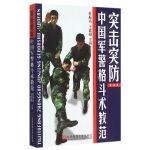 突击突防――中国军警格斗术教范