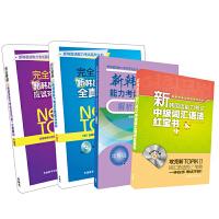 新韩国语能力考试中高级全真模拟试卷和语法红宝书套装共4册(专供网店)
