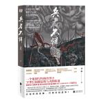 兵者不祥(微博百�f粉�z博主@幻想狂�⑾壬� 作品首次�Y集出版!一部以武器和����橹黝}涉及火��、火炮、�L��、刀、�Α⒐�弩、��鲋��b、武�g等�多�I域的���文化史。)
