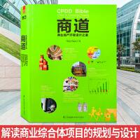 商道 商业地产开发设计之道 商业广场 城市综合体 规划 建筑 景观 室内设计解读 建筑设计书籍