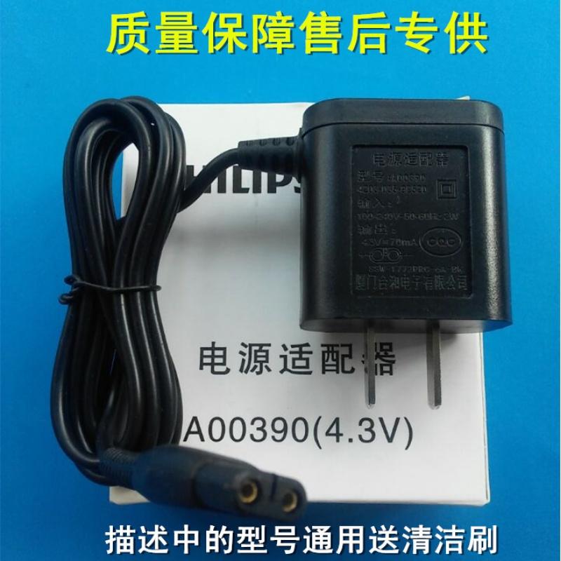 剃须刀充电器RQ310 RQ320 RQ330 350 S1050 1010充电线配件