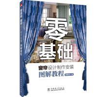 零基础窗帘设计制作安装图解教程 中国电力出版社