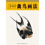 国画技法入门秘诀系列一学就会--禽鸟画法