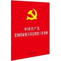 中国共产党党和国家机关基层组织工作条例(32开红皮烫金版)