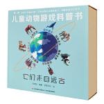 儿童动物游戏科普书・它们来自远古 盒装科普书+亲子游戏+记忆卡+棋子 四位一体
