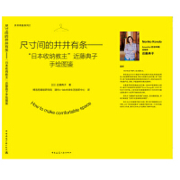"""尺寸间的井井有条――""""日本收纳教主""""近藤典子手绘图鉴"""