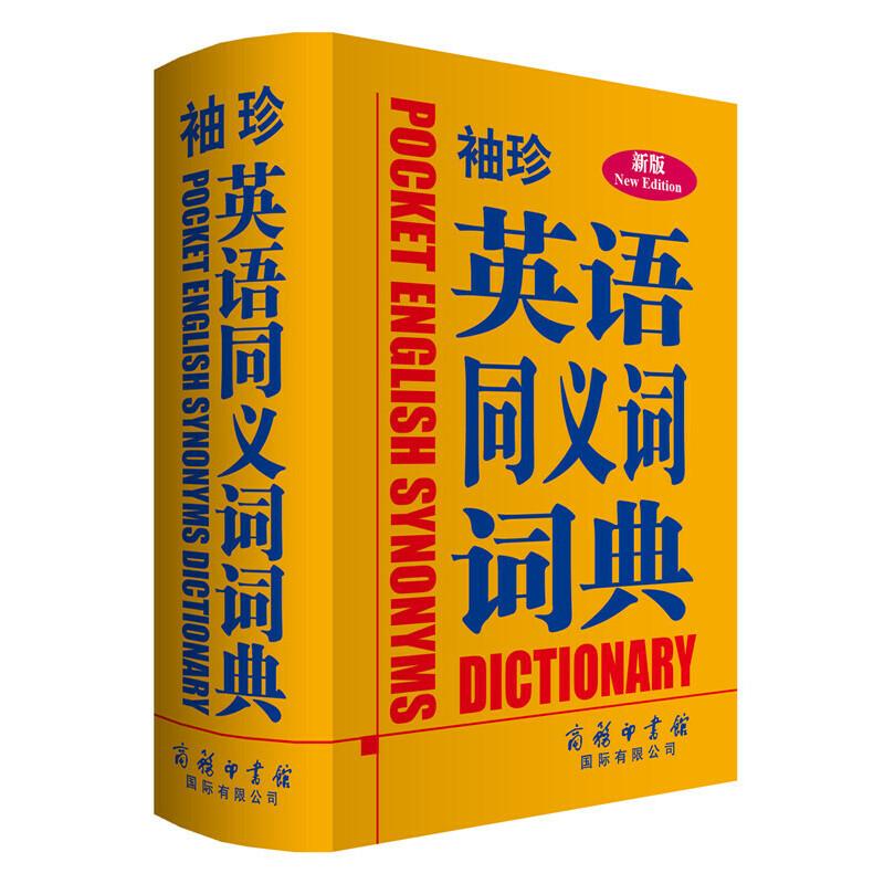 袖珍英语同义词词典适合职称英语考试者使用。提供同义词和近义词10万余个。体例简明;小巧便携。