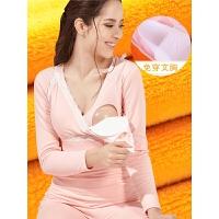 秋冬季哺乳秋衣上衣单件喂奶保暖内衣加绒加厚孕妇产后打底衫