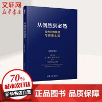 从偶然到必然:华为研发投资与管理实践 清华大学出版社
