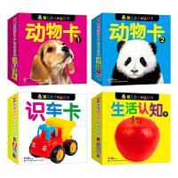 我的认知卡0-2岁大脑发育三大阶段全脑智能卡(动物卡+识车卡+生活认知)小婴孩童书共4盒