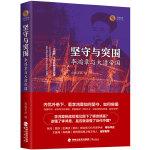 坚守与突围:李鸿章与大清帝国