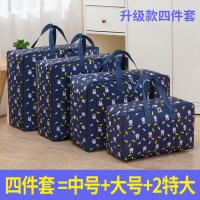 收纳袋子装棉被子子的整理袋牛津布搬家神器衣服打包袋衣物行李袋 中+大+2特大四件套装