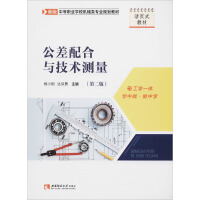 公差配合与技术测量(第2版) 新版 西南师范大学出版社