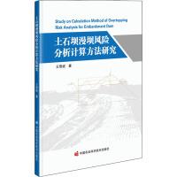 土石坝漫坝风险分析计算方法研究 中国农业科学技术出版社