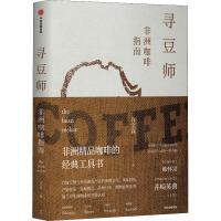 寻豆师 非洲咖啡指南 中信出版社