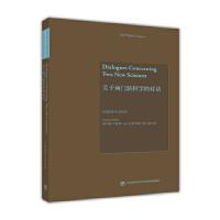 关于两门新科学的对话(英文版)(Dialogues Concerning Two New Sciences)