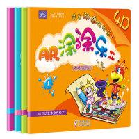 【当当自营】AR学校 涂涂乐II四册正版 3-6岁儿童益智玩具涂色书涂鸦学习画画