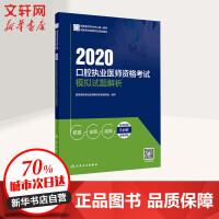 口腔执业医师资格考试模拟试题解析 2020 人民卫生出版社