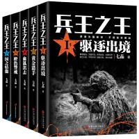兵王之王1-5(全5册)
