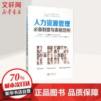 人力资源管理必备制度与表格范例 北京联合出版有限责任公司