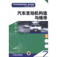汽车发动机构造与维修 机械工业出版社