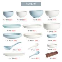 【优选】北欧简约碗碟套装家用网红餐具套装4/6人 日式汤碗陶瓷饭碗盘子