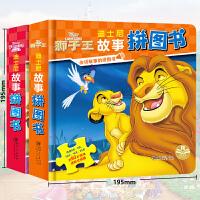 2册 正版 迪士尼故事拼图书.狮子王 白雪公主 大电影故事拼图绘本3-6-7-10岁儿童专注力记忆力观察力训练 动手动