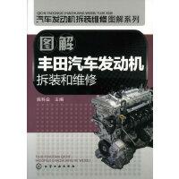 汽车发动机拆装维修图解系列--图解丰田汽车发动机拆装和维修