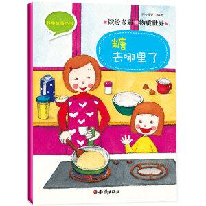 科学故事丛书:缤纷多彩的物质世界:糖去哪里了