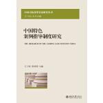 中国特色案例指导制度研究