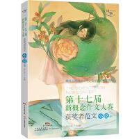 新概念作文大赛十七周年获奖者范文小说卷