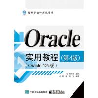 Oracle实用教程(第4版)(Oracle 12c版)