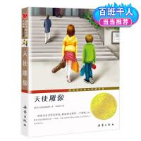 国际大奖小说・升级版--天使雕像
